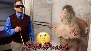 سكس زوجة عمى أنبوب الجنس العربي في Arabeng.org