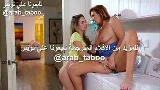 الام الممحونة تهيج على ابنتها سحاق مترجم أنبوب الجنس العربي في ...