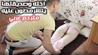 تعليم الاخ النيك أنبوب الجنس العربي في Arabeng Org