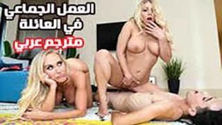 الدياثه أنبوب الجنس العربي في Arabeng Org