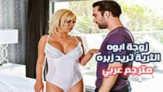 زوجة ابوه الثرية تريد زبره أنبوب الجنس العربي في Arabeng.org