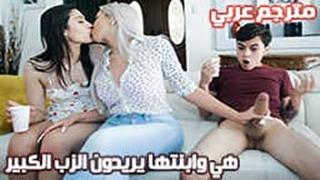 رجل اسود ينيك الأم وابنتها سكس مترجم أنبوب الجنس العربي في Arabeng.org