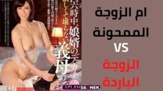 سكس ام الزوجة مترجم أنبوب الجنس العربي في Arabeng Org
