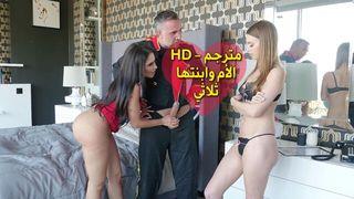 الام تعلم ابنتاه نيك أنبوب الجنس العربي في Arabeng Org