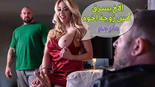 حرمي سرق ملابيس دخليه مترجم أنبوب الجنس العربي في Arabeng.org