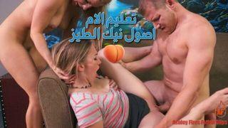 فلم مدرسة تعليم النيك أنبوب الجنس العربي في Arabeng Org