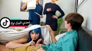 لعبة تحدي اختي مترجم أنبوب الجنس العربي في Arabeng.org