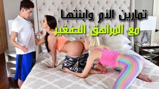 تمارين اليوغا مترجم ام وابنه أنبوب الجنس العربي في Arabeng.org