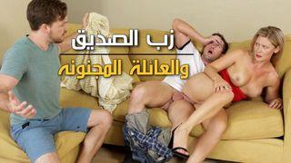 اغتصاب عائلة مترجم أنبوب الجنس العربي في Arabeng.org